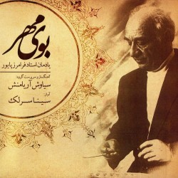 Sina Sarlak - Booye Mehr