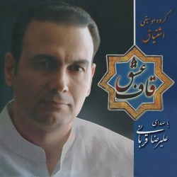 Alireza Ghorbani - Ghafe Eshgh