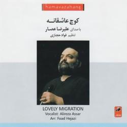 Alireza Assar – Kooche Asheghaneh