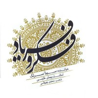 Sina Sarlak - Fekro Faryad