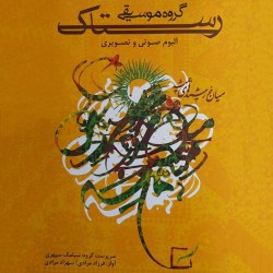 Rastak Goroup - Miane Khorshidhaye Hamishe