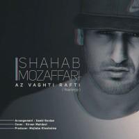 Shahab Mozaffari - Az Vaghti Rafti ( New Version )