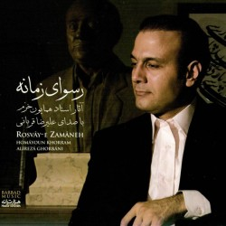 Alireza Ghorbani - Rosvaye Zamane