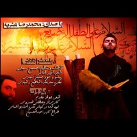 Mohammadreza Oshrieh - Boland Sho Dadash