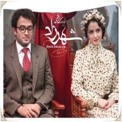Amir Arsalan - Shahrzad