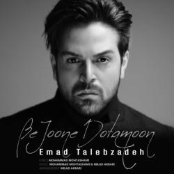 Emad Talebzadeh – Be Joone Dotamoon