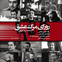 Mohammadreza Foroutan - Roozaye Marge Eshgh