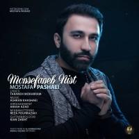 Mostafa Pashaei - Monsefaneh Nist