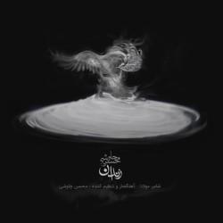 Mohsen Chavoshi – Zendan
