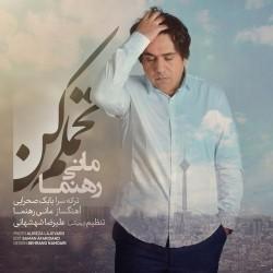 Mani Rahnama – Tahamolam Kon ( Alireza Shahshahani Remix )