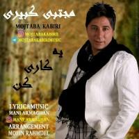Mojtaba Kabiri - Ye Kari Kon