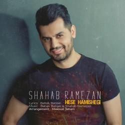 Shahab Ramezan - Hese Hamishegi