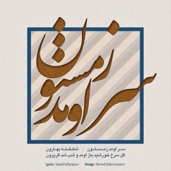 Nima Masiha – Saroomad Zemestoon