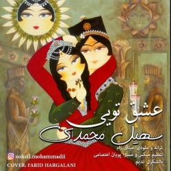 Soheil Mohammadi – Eshgh Toei