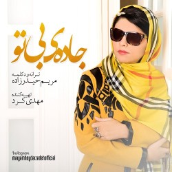 Maryam Heydarzadeh – Jadeye Bi To