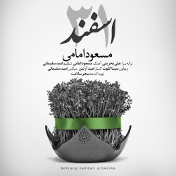Masoud Emami – 31 Esfand