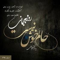 Roozbeh Bemani - Halam Khosh Nist