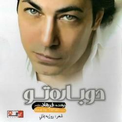 Farhad Nohghasr - Dobare To