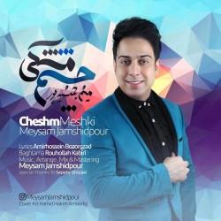 Meysam Jamshidpour – Cheshm Meshki
