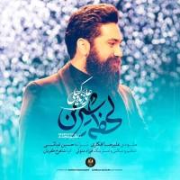 Ali Zand Vakili - Lahzeye Shirin ( New Version )