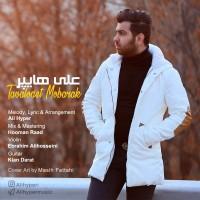 Ali Hyper - Tavalodet Mobarak