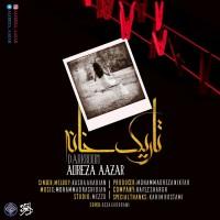 Alireza Azar Ft Kasra Ahadian - Tarik Khane