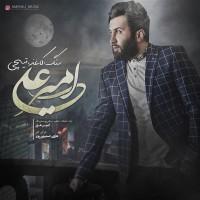 Amir Ali - Sang Kaghaz Gheychi