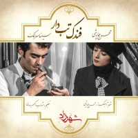 Mohsen Chavoshi & Sina Sarlak - Fandake Tabdar ( Shahrzad )