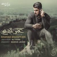 Shahab Mozaffari - Akse Ghadimi