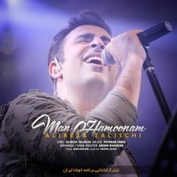Alireza Talischi - Man Hamoonam