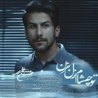 Hossein Montazeri - Too Chesham Zol Bezan