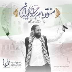 Roozbeh Nematollahi – Mano To Ba Ham Baraye Iran
