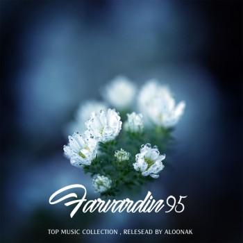 Farvardin 95