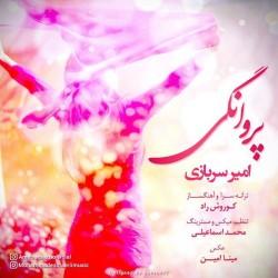 Amir Sarbazi – Parvanegi