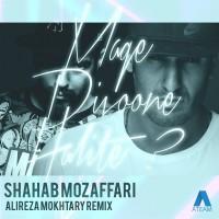Shahab Mozaffari - Mage Divoone Halite ( Alireza Mokhtary Remix )