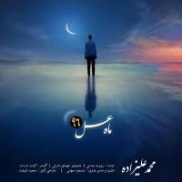 Mohammad Alizadeh - Mahe Asal