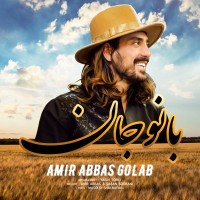 Amir Abbas Golab - Banoo Jan
