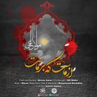 Alireza Azar - Az Mast Ke Bar Mast