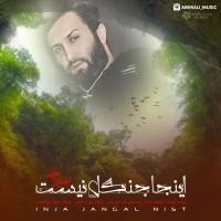 Amir Ali - Inja Jangal Nist
