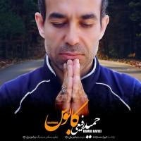 Hamid Rafiei - Kaboos
