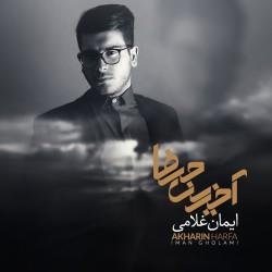 Iman Gholami - Akharin Harfa