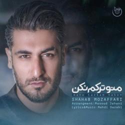 Shahab Mozaffari - Mano Tarkam Nakon