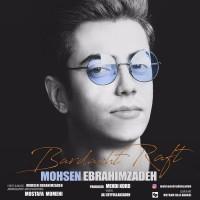 Mohsen Ebrahimzadeh - Bardasht Raft