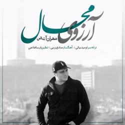 Mehran Atash - Arezooye Mahal