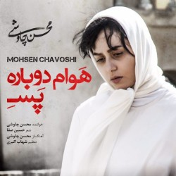 Mohsen Chavoshi – Havam Dobare Pase ( Shahrzad )