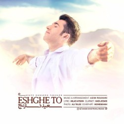 Saeid Dastranj – Eshghe To