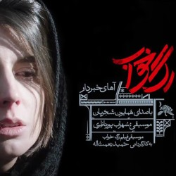 Homayoun Shajarian – Ahaay Khabardar
