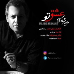 Majid Shadkam – Eshghe To