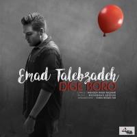 Emad Talebzadeh - Dige Boro