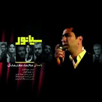 Mohammad Motamedi - Sianoor